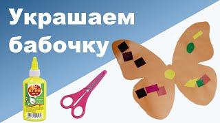 АППЛИКАЦИЯ ИЗ БУМАГИ ♥ Занятия для детей ♥ Учим цвета и геометрические фигуры