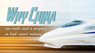 Why China can make such great progress in high-speed rail