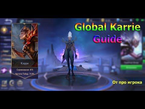 Guide On Karrie.Гайд на Керри. WIZER TOP GLOBAL KARRIE. Mobile Legends.