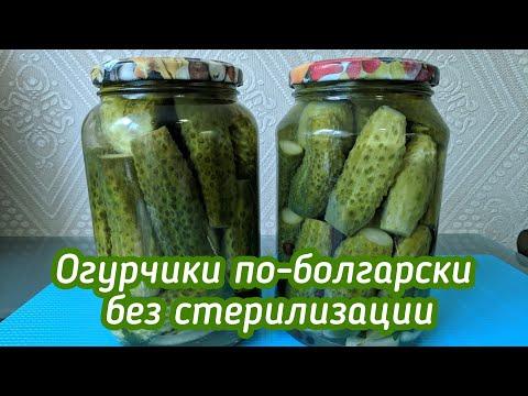 Хрустящие огурчики по-болгарски без стерилизации