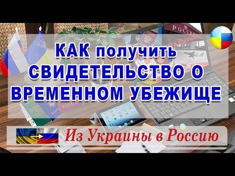 КАК получить СВИДЕТЕЛЬСТВО О #ВРЕМЕННОМ УБЕЖИЩЕ. / HD / #Из#Украины#в#Россию