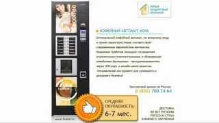 Купил автомат у Первой Вендинговой. Кофейный автомат Unicum Nova Rosso(, 2014-12-05T19:25:32.000Z)