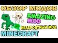 ч.214 - Невероятный мод (Amazing Mod) - Обзор мода для Minecraft