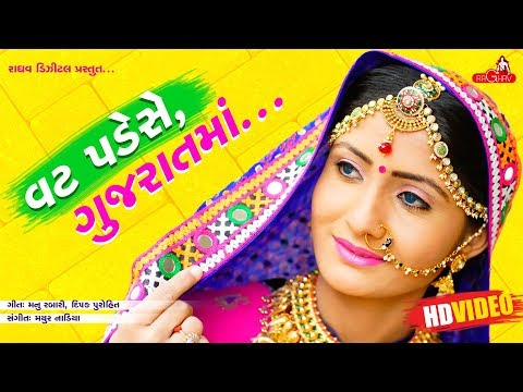 Vat Pade Se Gujarat Ma ( Full Video ) -  Geeta Rabari | Ragh