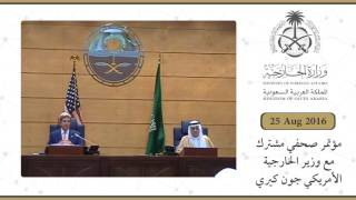 المؤتمر الصحفي المشترك لمعالي الوزير مع وزير الخارجية الأمريكي جون كيري 25 / 08 / 2016 م في جدة