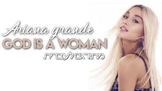 Ariana Grande - God Is A Woman | מתורגם לעברית