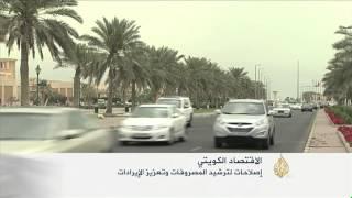 إصلاحات لترشيد المصروفات وتعزيز الإيرادات بالكويت