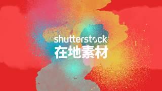 姜成的設計密技 | 曾幾何時老虎也吸菸 | GetCreative with Shutterstock