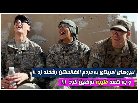 رشخند زدن نیروهای آمریکا به مردم افغانستان در تویتر
