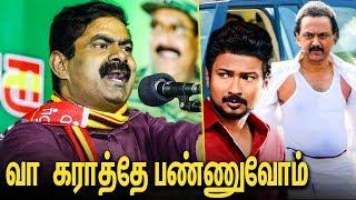 தி.மு.க - வை ஒழிக்காம  விடமாட்டேன் : Seeman Speech About DMK   Udhayanidhi , Stalin   By - Election