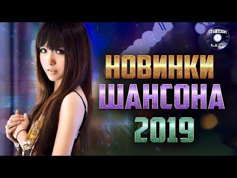 Очень красивые песни о Любви!!! / НОВИНКИ ШАНСОНА 2019 /  Послушайте!!!