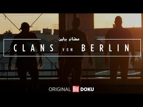 Clans von Berlin (Staffel 1) – die komplette 1. Folge der exklusiven BILD Doku