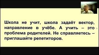 Леонид Слободинов Тема: «Как изучать английский вместе со своими детьми ...