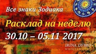 Гороскоп Таро для всех знаков Зодиака на неделю c 30 октября по 5 ноября 2017 года