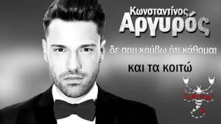 Το ταξίδι ξεκινάει Κωνσταντίνος Αργυρός ★ To taxidi xekinaei Konstantinos Argiros