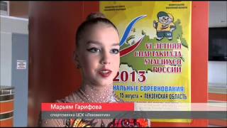 6 летняя спартакиада учащихся 2013, Марьям Гарифова