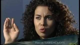 Потап и Настя Каменских - Формула любви - Интер
