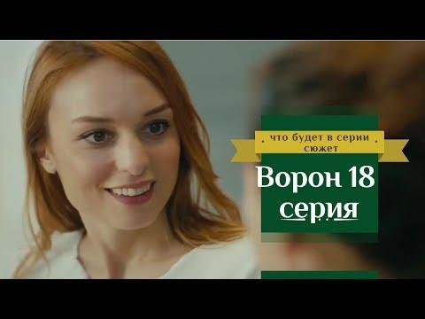"""""""Ворон 18 серия"""" русская озвучка анонс, сюжет и дата выхода"""