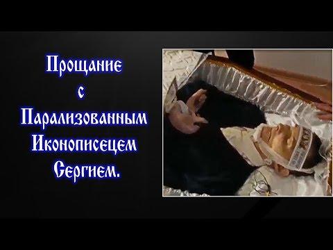 Прощание у гроба матери с сыном:  Парализованным иконописецем Сергием
