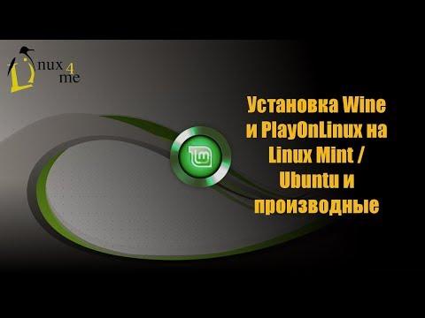Как установить wine в linux mint
