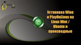 Установка Wine и PlayOnLinux на linux mint / ubuntu