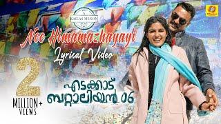 Edakkad Battalion 06|Nee Himamazhayayi Lyric Video|Tovino|Kailas Menon|Nithya Mammen|Harisankar