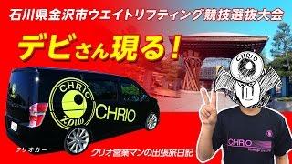 クリオの伝道師デビさん、金沢市に出没! 公式HP http://chrio.jp/ SHOP...