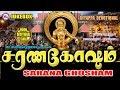 அய்யப்ப சரண கோஷம் | Sarana Gosham Tamil | Sabarimalai Yathirai Songs | Ayyappa Devotional Songs