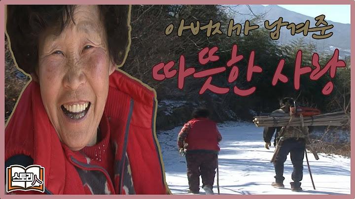 [다시 펼쳐보는 스토리_38] 아버지가 남겨준 따뜻한 사랑♥ 따뜻한 유산 편 | 휴먼다큐 - 스토리人, (KBS 2014.02.05 방송)