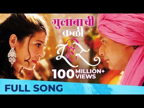 Gulabachi Kali | Official Video Song | Tu Hi Re | Swwapnil Joshi, Sai Tamhankar, Tejaswini Pandit