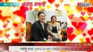 라디오 사랑방 - 유니뱅크 송백길 부행장, 스테파니 윤 부행장 (5/5~5/6)