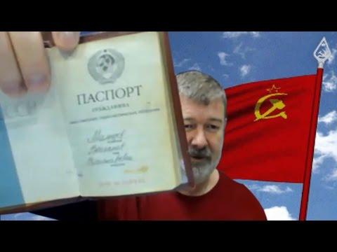 Мальцев достал из широких штанин советский паспорт