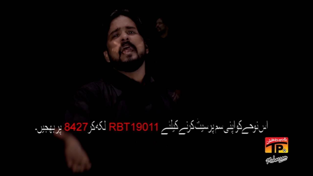 Download Biya Ali Asgharam - Syed Irfan Haider - 2016-17 - TP Muharram 2016-17
