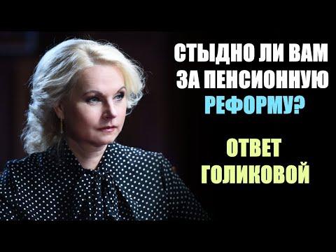 Три вопроса к Голиковой по поводу пенсий Россиян!