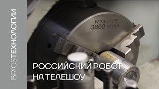 Российский робот на телешоу