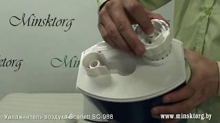 ультразвуковой увлажнитель воздуха scarlett sc 988