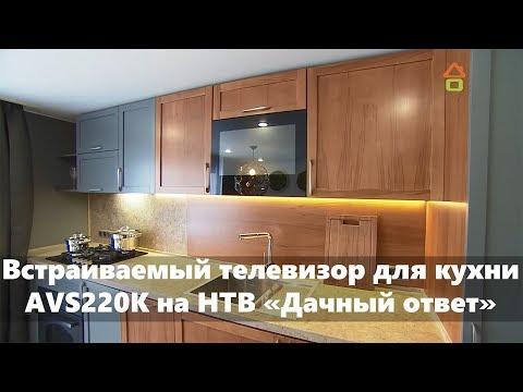 """Встраиваемый телевизор для кухни AVS220K в передаче """"Дачный ответ"""" на НТВ"""