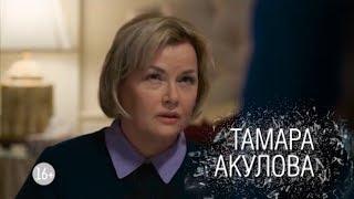 Тамара Акулова | Сериал Исчезнувшая