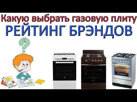 Какую выбрать газовую плиту / РЕЙТИНГ всех брендов