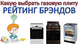 Як вибрати газову плиту / РЕЙТИНГ всіх брендів