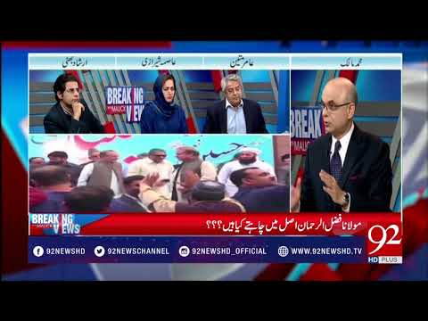 Amir Mateen Condemns Shoe Attack On Nawaz Sharif !!!