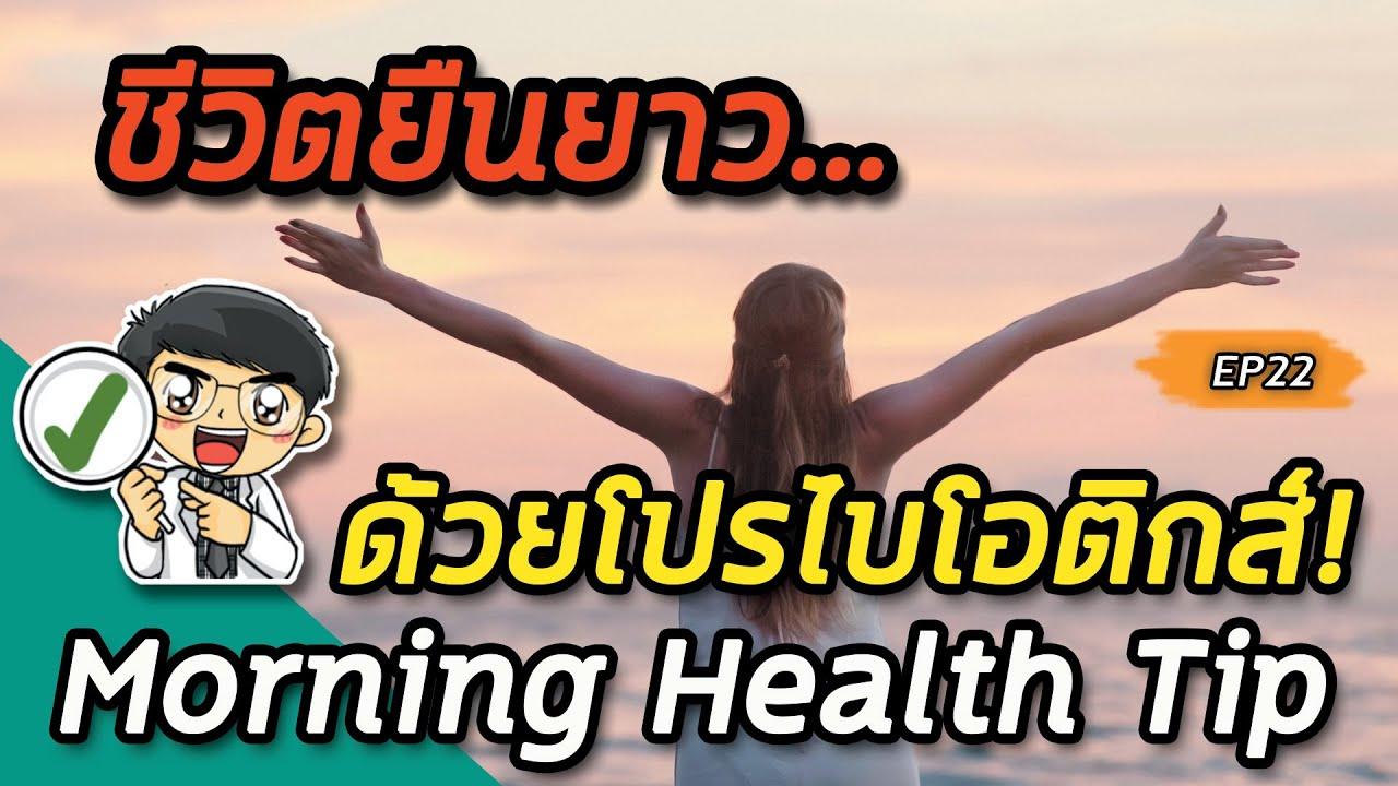 Morning health tip EP22 : 🌻ชีวิตยืนยาวด้วยโปรไบโอติกส์🌻