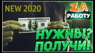 НОВЫЙ САЙТ ДЛЯ ЗАРАБОТКА 2020! Заработок без вложений в интернете для школьников и студентов.