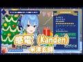 【星街すいせい】感電 (Kanden) / 米津玄師【歌枠切り抜き】(2020/12/24) Hoshimachi Suisei