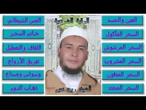 رقية شاملة بدون صراخ  _ تسجيل صوتي _الراقي المغربي نعيم ربيع