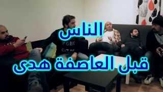 الحلقة الثامنة عشر -  بعنوان العاصفة هدى