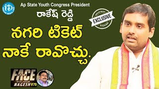 AP Youth Congress President P.Rakesh Reddy Full Interview    Face To Face With iDream Nagesh #79
