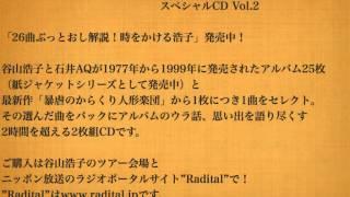 2013年10月2日配信 谷山浩子のオールナイトニッポンモバイル