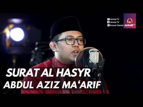 MUROTTAL MERDU || SURAT AL HASYR || ABDUL AZIZ MA'ARIF