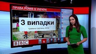 19.09.2018 Випуск новин: як живуть роми в Україні після нападів